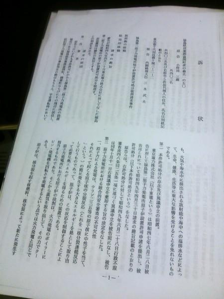 福島第二原発設置許可取消訴訟の訴状