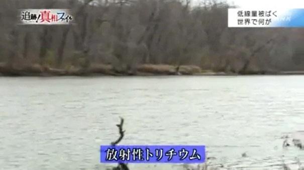 放射性トリチウムと川