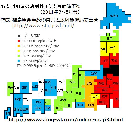 47都道府県のヨウ素月間降下物2011年3〜5月分
