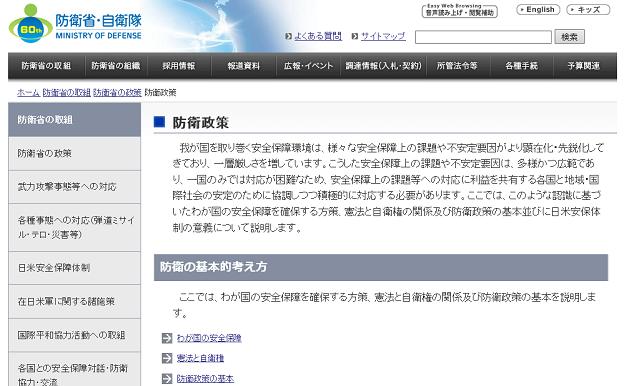 防衛政策20140706