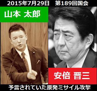 安倍晋三VS山本太郎