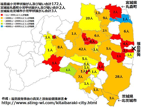 福島県と茨城県北茨城市、宮城県丸森町の子供の甲状腺がん市町村別の分布地図(2016年3月31日の現状)