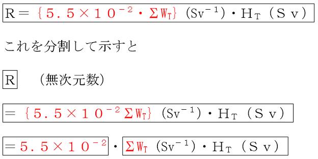 R={5.5×10-2・ΣWT}(Sv-1)・HT(Sv)これを分割して示すとR(無次元数)={5.5×10-2ΣWT}(Sv-1)・HT(Sv)=5.5×10-2・ΣWT(Sv-1)・HT(Sv)=定数(無次元数)・HE (式1)(無次元数)
