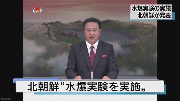 北朝鮮が水爆の核実験