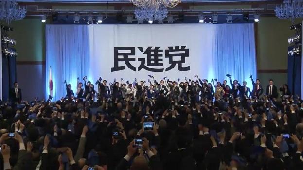 民進党の結党大会の様子