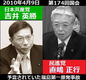 民進党・直嶋正行VS日本共産党・吉井英勝