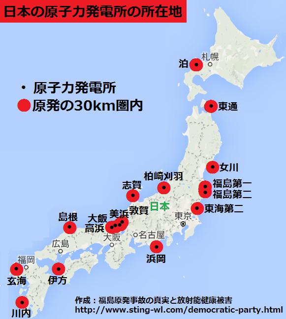日本の原子力発電所の所在地の地図