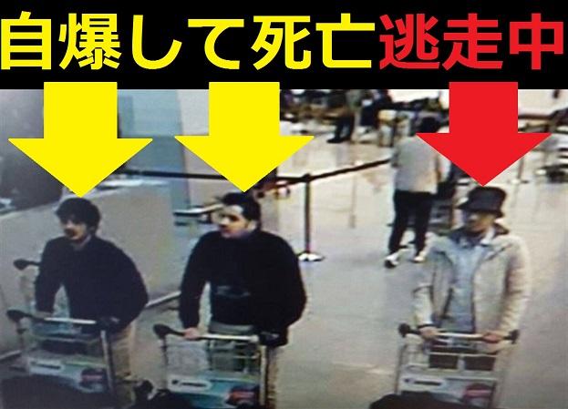 ブリュッセル国際空港での自爆テロ犯3名