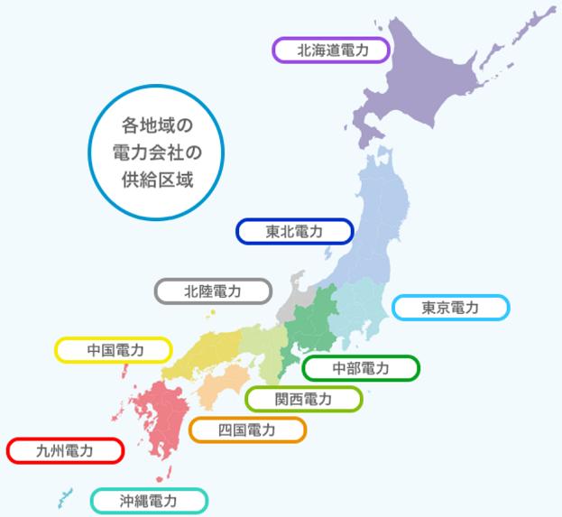 日本の電気の供給区域地図