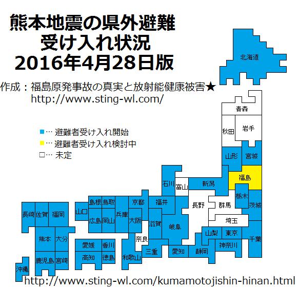熊本地震の広域県外避難先一覧地図2016年4月28日版