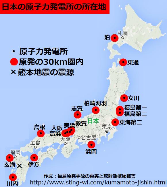 熊本大地震の震源と川内原発、玄海原発