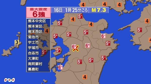 九州地方北部全域でマグニチュード7.3震源と震度分布地図