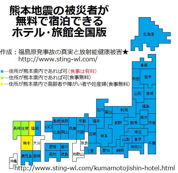 熊本地震の避難者・被災者が無料で宿泊できる全国のホテル・旅館地図
