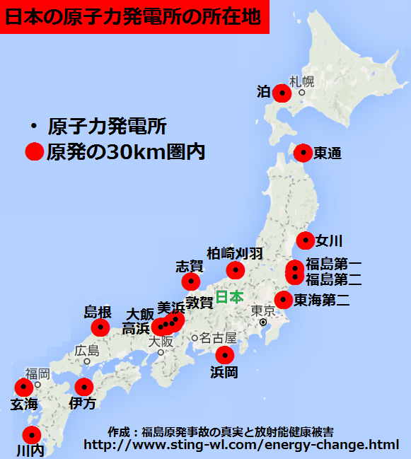 日本の原子力発電所の所在地の地図2016年
