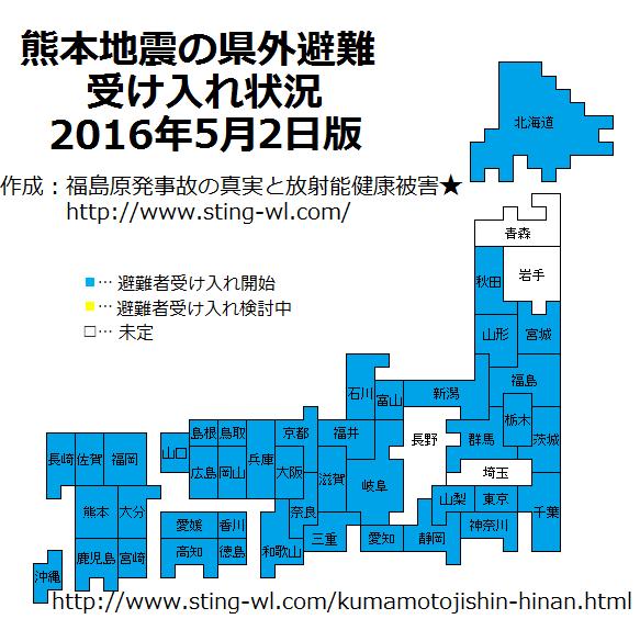 熊本地震の広域県外避難先一覧地図2016年5月2日版