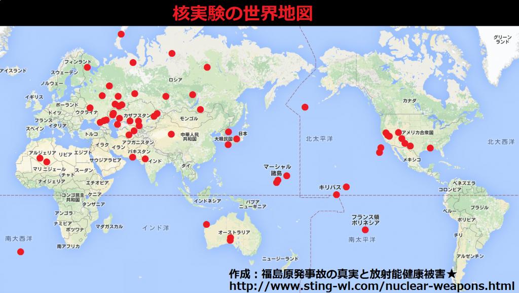 世界の核実験場の分布地図