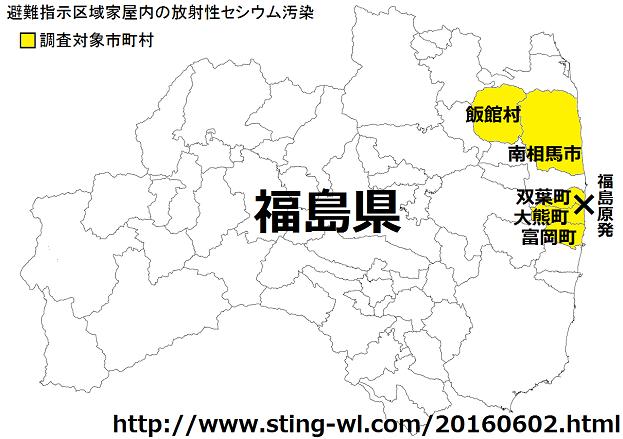 避難指示区域の中で調査対象になったのは福島県の飯館村、南相馬市小高区、双葉町、大熊町、富岡町