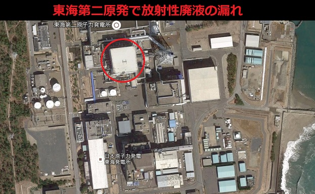 東海第二原発の放射性廃液漏れがあった建屋