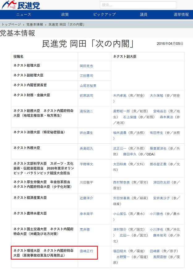民進党の次の内閣で直嶋正行は原発事故収束・再発防止担当大臣