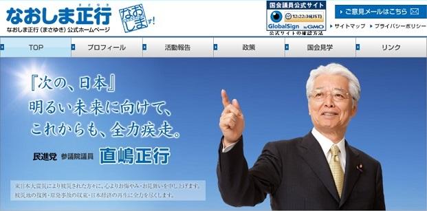 民進党の直嶋正行ホームページ