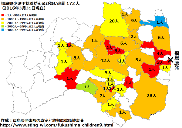 福島県子供の甲状腺がん市町村別地図2016年3月31日版