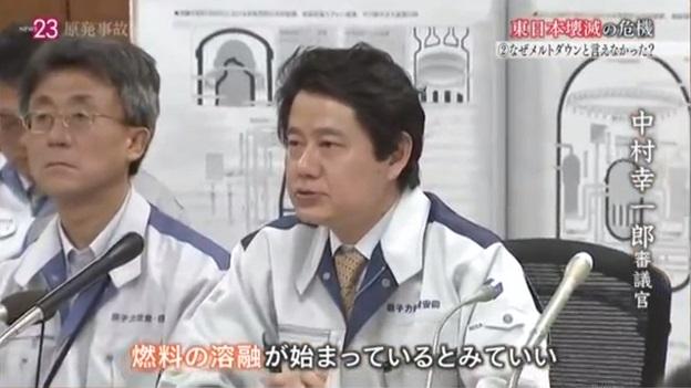 中村幸一郎審議官のメルトダウンを認める記者会見