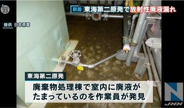 東海第二原発の放射性廃液漏れ現場の画像