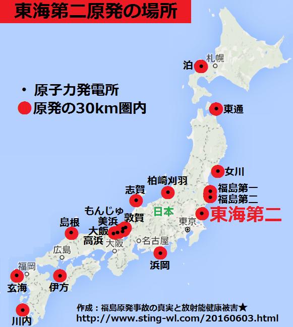 東海第二原発の場所の地図