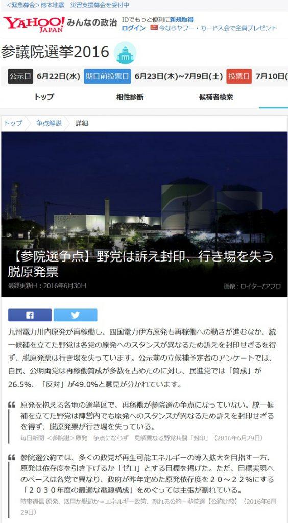 Yahoo!Japanみんなの政治のスクリーンショット
