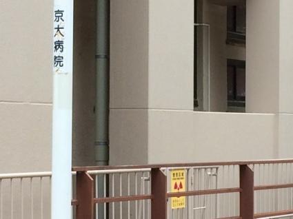 放射線管理区域内のRI低レベル実験室