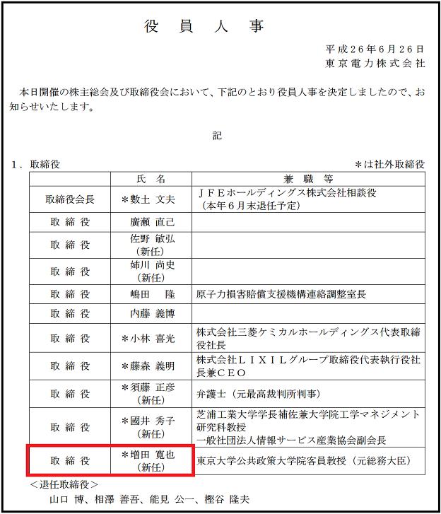 m2014年6月26日に発表された東京電力の役員人事で増田寛也が社外取締役に