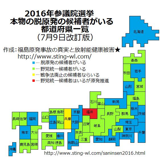 2016年の参院選で脱原発を掲げる都道府県選挙区の候補者一覧地図