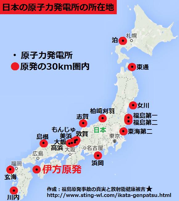 日本地図と伊方原発