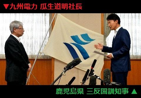 鹿児島県の三反園訓知事に川内原発を停止しないと回答する九州電力の瓜生道明社長