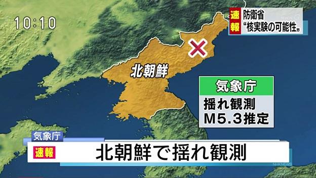 2016年9月9日に核実験が行われた北朝鮮の北東部にある咸鏡北道吉州郡の豊渓里(プンゲリ) の地図