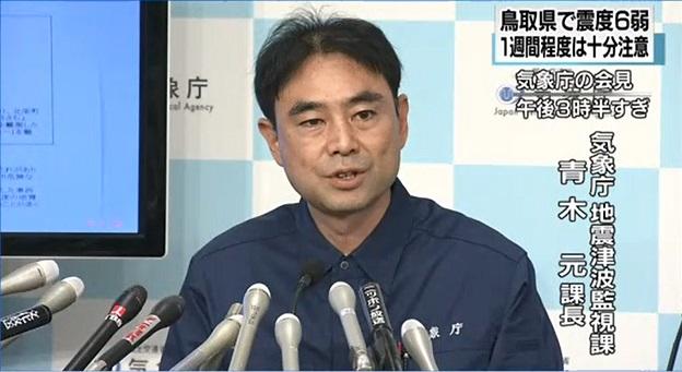 気象庁の青木元課長