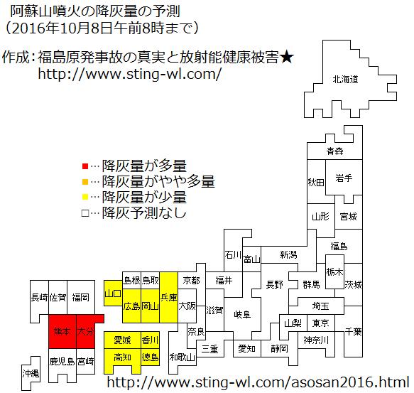 阿蘇山からの火山灰の降灰範囲内に入る都道府県を示した日本地図