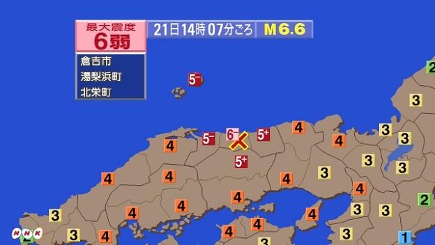 2016年10月21日14時7分の鳥取県中部地震の震源と震度分布地図
