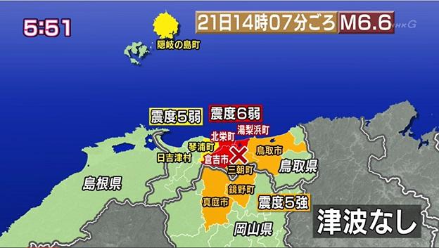 鳥取地震で震度6弱を観測した鳥取県倉吉市、湯梨浜町、北栄町、震度5強を観測した鳥取市 三朝町の場所の地図