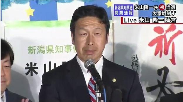 米山隆一新潟県知事の写真
