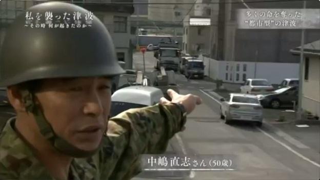自衛隊員の中嶋直志さん
