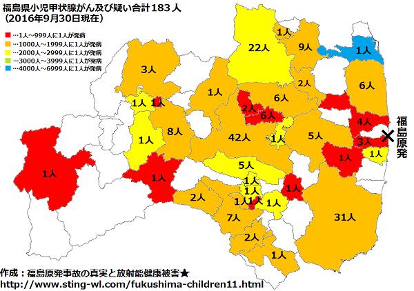 福島県子供の甲状腺がん市町村別地図2016年9月30日版