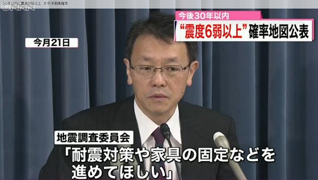 地震調査委員会の平田直委員長