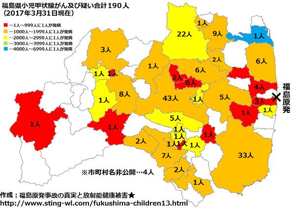 福島県子供の甲状腺がん市町村別地図2017年3月31日版
