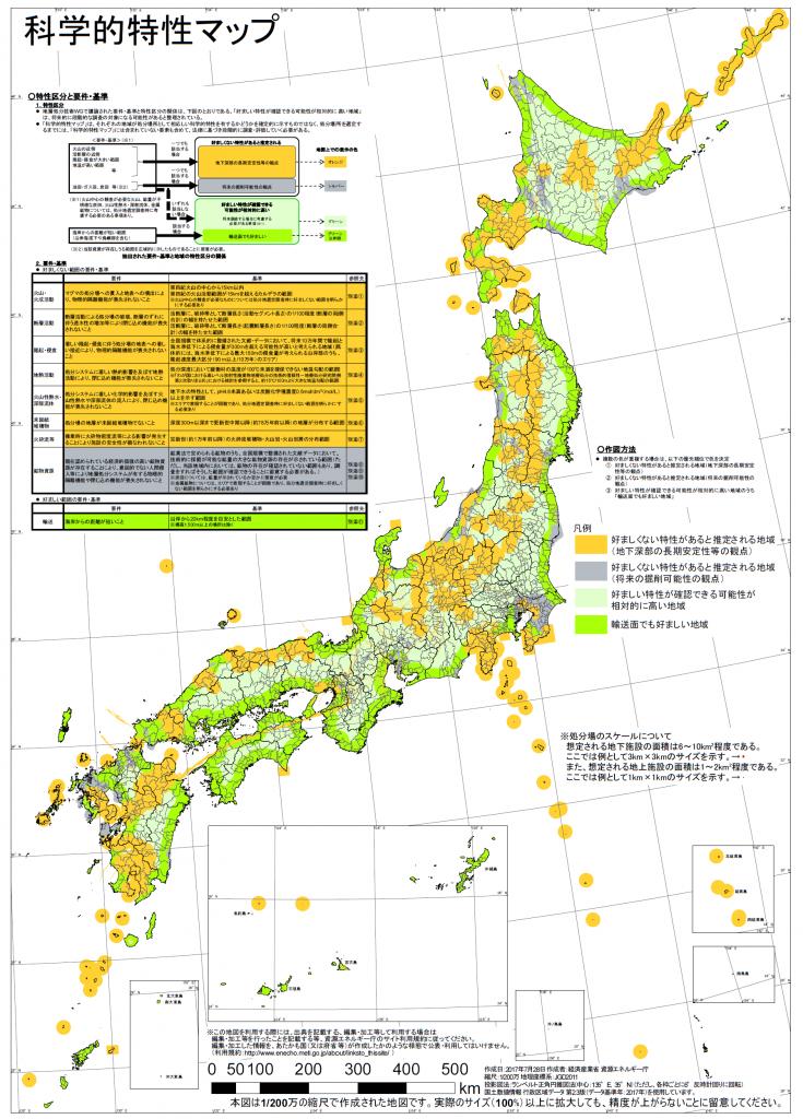 地層処分の候補地を示した地図『科学的特性マップ』