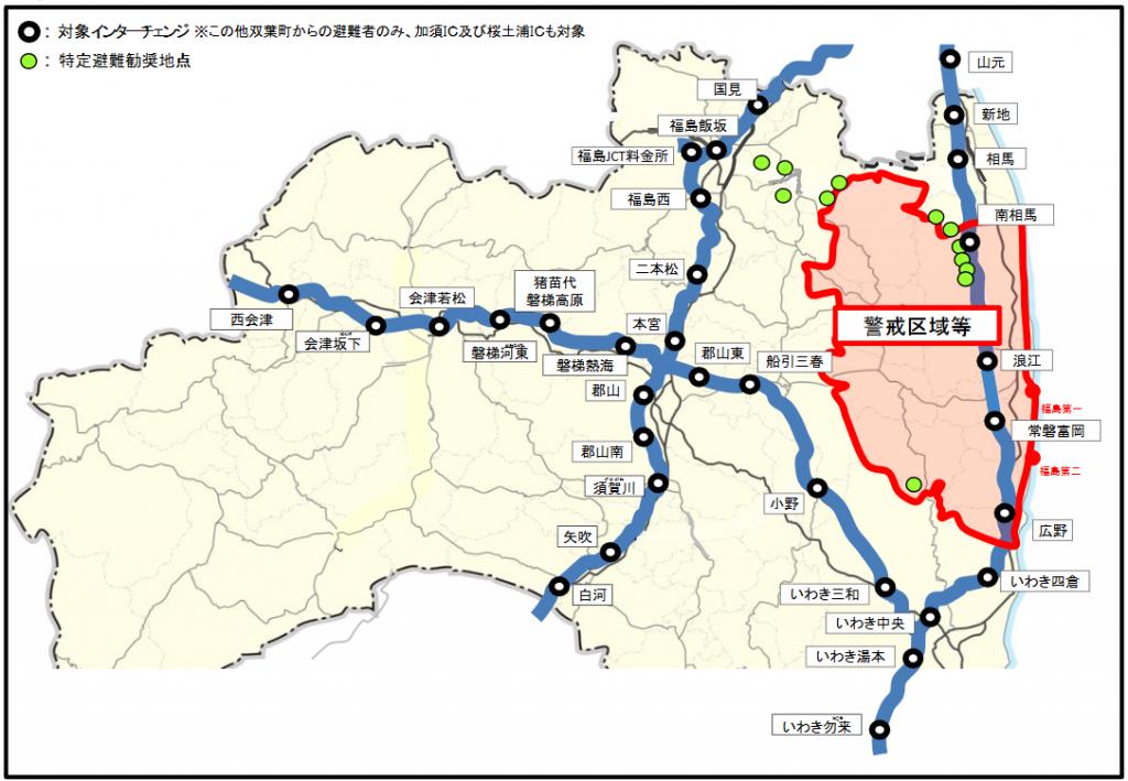 福島県の警戒区域等からの避難者が高速道路を無料で通行できるインターチェンジを表した地図