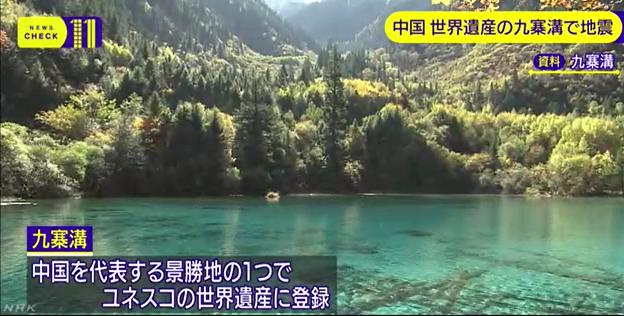 ユネスコの世界遺産にも登録されている九寨溝の五花海の画像