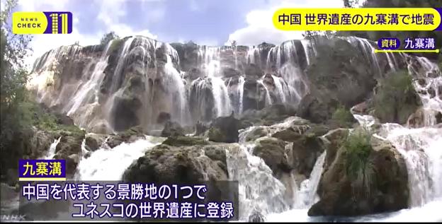 ユネスコの世界遺産にも登録されている九寨溝の諾日朗瀑布の写真