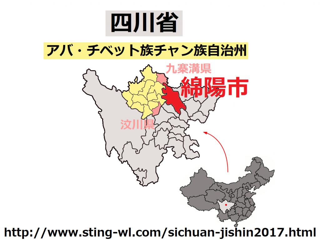 2008年四川大地震の震源地の汶川県と2017年九寨溝地震の震源地の九寨溝県と核関連施設のある綿陽市の場所の比較地図