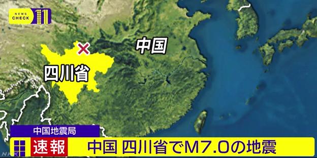 2017年8月8日21時20分に中国内陸部・四川省の九寨溝(きゅうさいこう)で発生した地震の震源地の地図